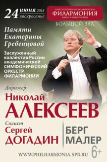 Санкт-Петербургская филармония посвятит концерт памяти Екатерины Гребенцовой