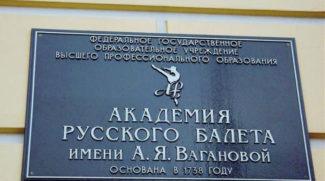 В Мариинском театре прошел выпускной вечер Академии Русского балета имени Вагановой
