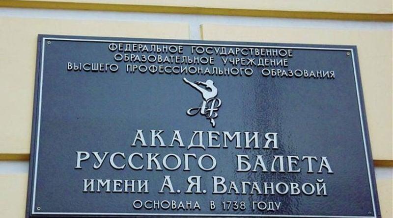 В Мариинском театре прошел выпускной вечер Академии Русского балета