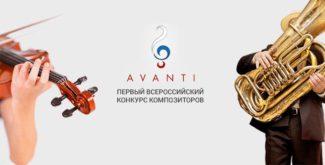 Всероссийский конкурс «Avanti»