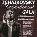 """""""Чайковский-гала"""" в Санкт-Петербурге"""