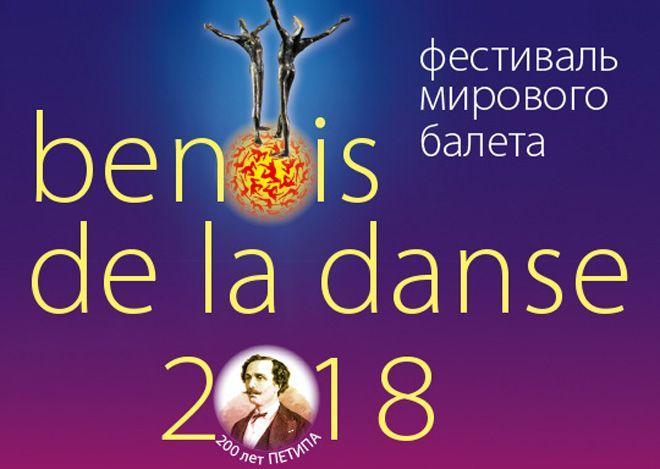 ПризBenois deladansе учрежден в1991 году вМоскве