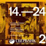 Международный Дягилевский фестиваль - 2018