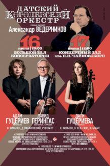 Старейший оркестр мира. Королевская капелла Дании в Москве