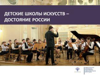 Детские школы искусств — достояние России