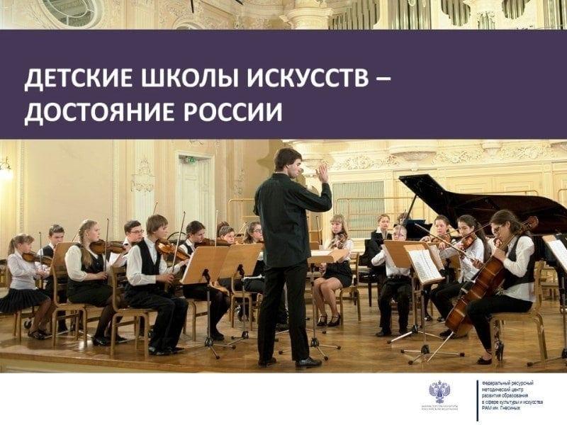 Cтартует проект посозданию региональной системы детских школ искусств «Детские школы искусств— достояние России»