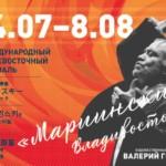 III Международный Дальневосточный фестиваль «Мариинский» (Владивосток)