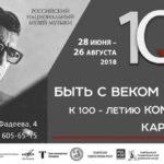К 100-летию Кара Караева: в Музее музыки открывается выставка главного азербайджанского композитора