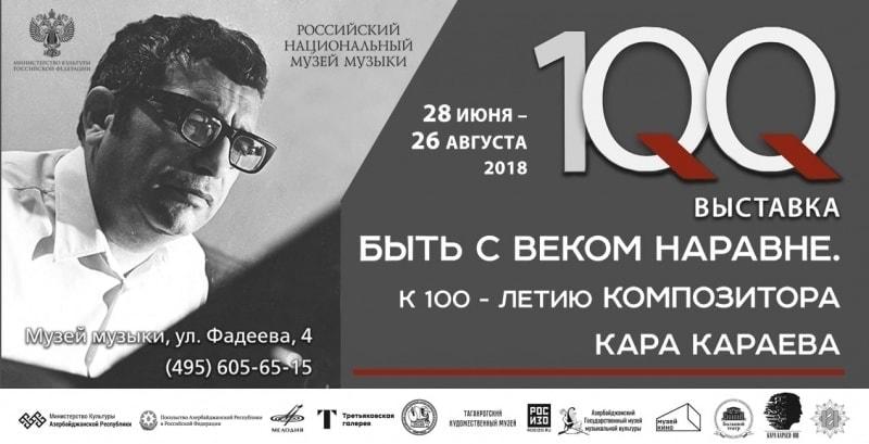 Российский национальный музей музыки подготовил выставку «Быть с веком наравне. К 100-летию Кара Караева»