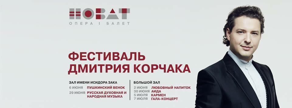 В Новосибирском театре оперы и балета продолжается фестиваль Дмитрия Корчака