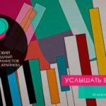 Конкурс пианистов Владимира Крайнева пройдет в Доме музыки в третий раз