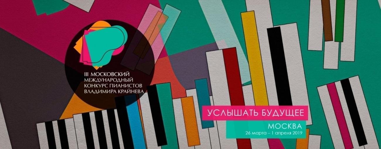 III Московский международный конкурс пианистов Владимира Крайнева