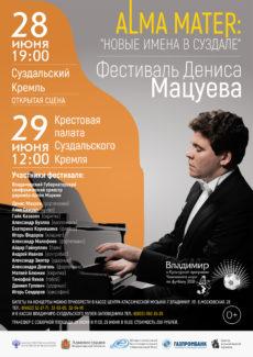 В Суздальском кремле пройдет фестиваль Дениса Мацуева Alma mater