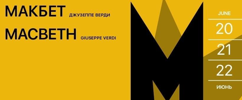 Кама Гинкас поставил оперу «Макбет» в МАМТе