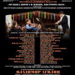 IX Международный фестиваль изящных искусств «Музыка – дорога в жизнь»