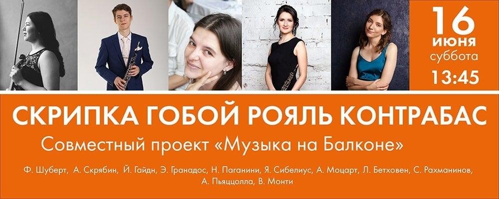 Во Всероссийском музее декоративного искусства пройдет музыкальный марафон из четырех концертов