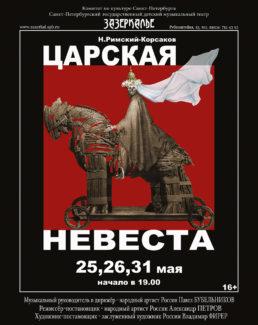 """Премьера """"Царской невесты"""" в театре """"Зазеркалье"""""""