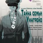 «Тайна семьи Уингрейв» на сцене театра имени Наталии Сац