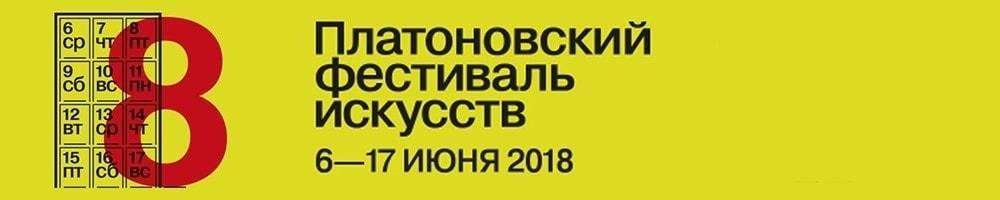 Программа форума ежегодно состоит из направлений «Театр», «Музыка», «Выставки» и «Литература»