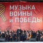 «Музыка войны и победы». Концерт в День памяти и скорби