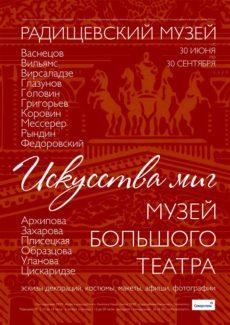 Выставка «Искусства миг. Музей Большого театра» открывается в Радищевском музее
