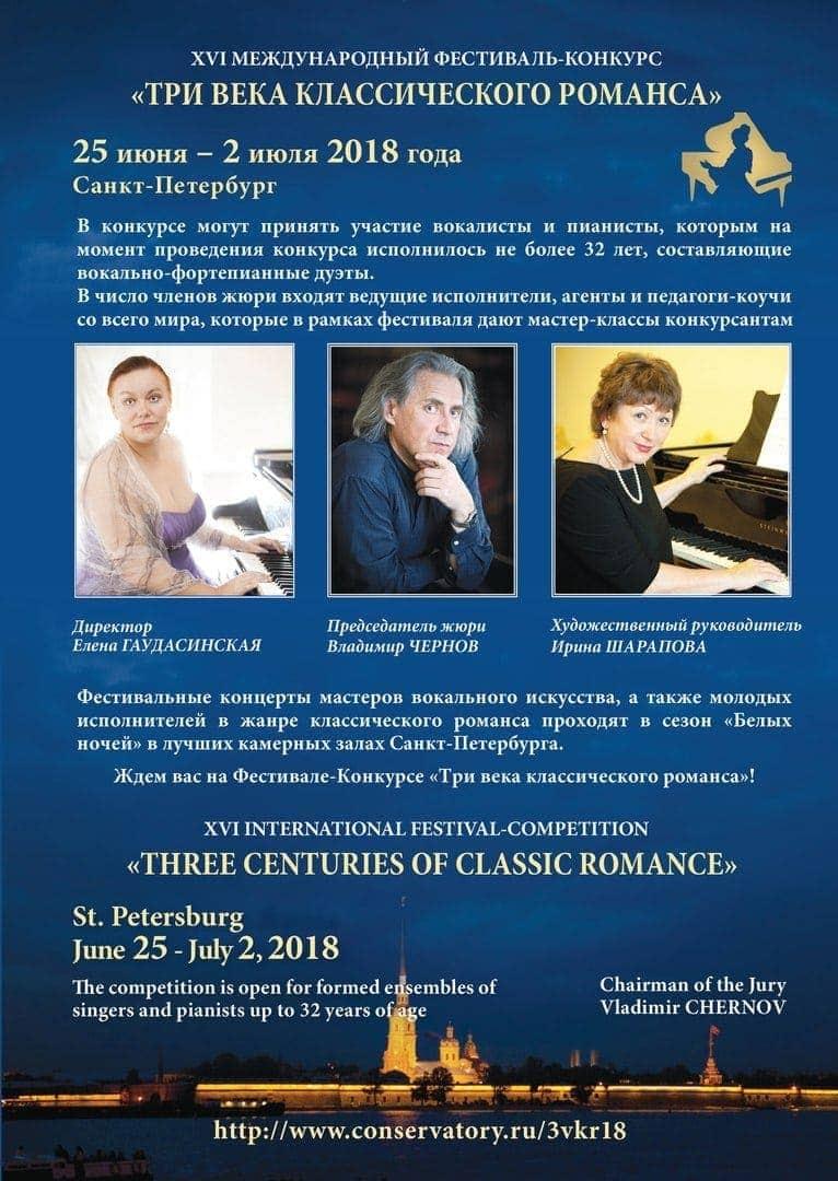 XVI Международный фестиваль-конкурс «Три века классического романса»