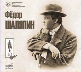 145. Федор Шаляпин