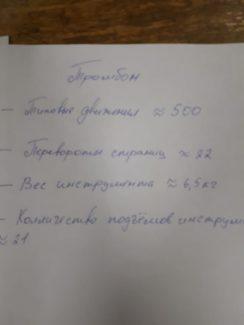 """Примерная нагрузка тромбониста в оркестре театра """"Новая опера"""""""