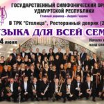 В Ижевске с 7 июня 2018 стартует проект «Музыка для всей семьи»
