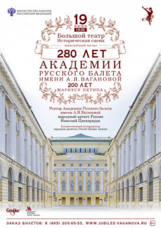 vaganovka 230x325 - Академия Вагановой отметит 280-летие спектаклями в Большом театре и Кремлевском дворце