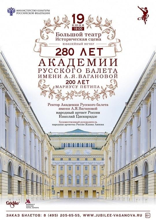 Празднование юбилея Академии русского балета имени А. Я. Вагановой пройдет в Москве и Санкт-Петербурге