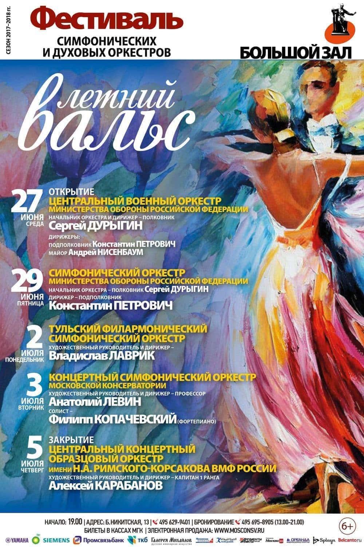 В Москве пройдет фестиваль симфонических и духовых оркестров