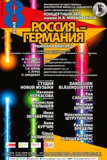 «Студия новой музыки» и Dandelion Bläserquintett дадут совместный концерт в Москве