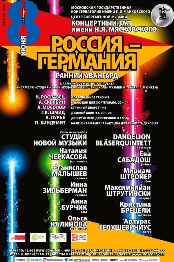 «Студия новой музыки» и Dandelion Bläserquintett дадут совместный концерт