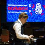 В Сербии стартует фестиваль русской музыки «Большой»