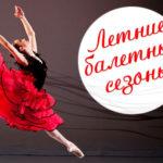 """""""Летние балетные сезоны"""" стартуют в РАМТе"""