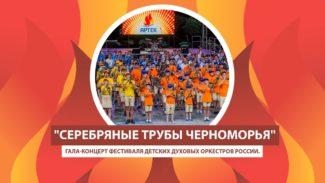 """В """"Артеке"""" завершился фестиваль """"Серебряные трубы Черноморья"""""""
