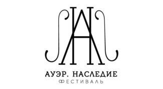 """Международный скрипичный фестиваль """"Ауэр. Наследие"""""""