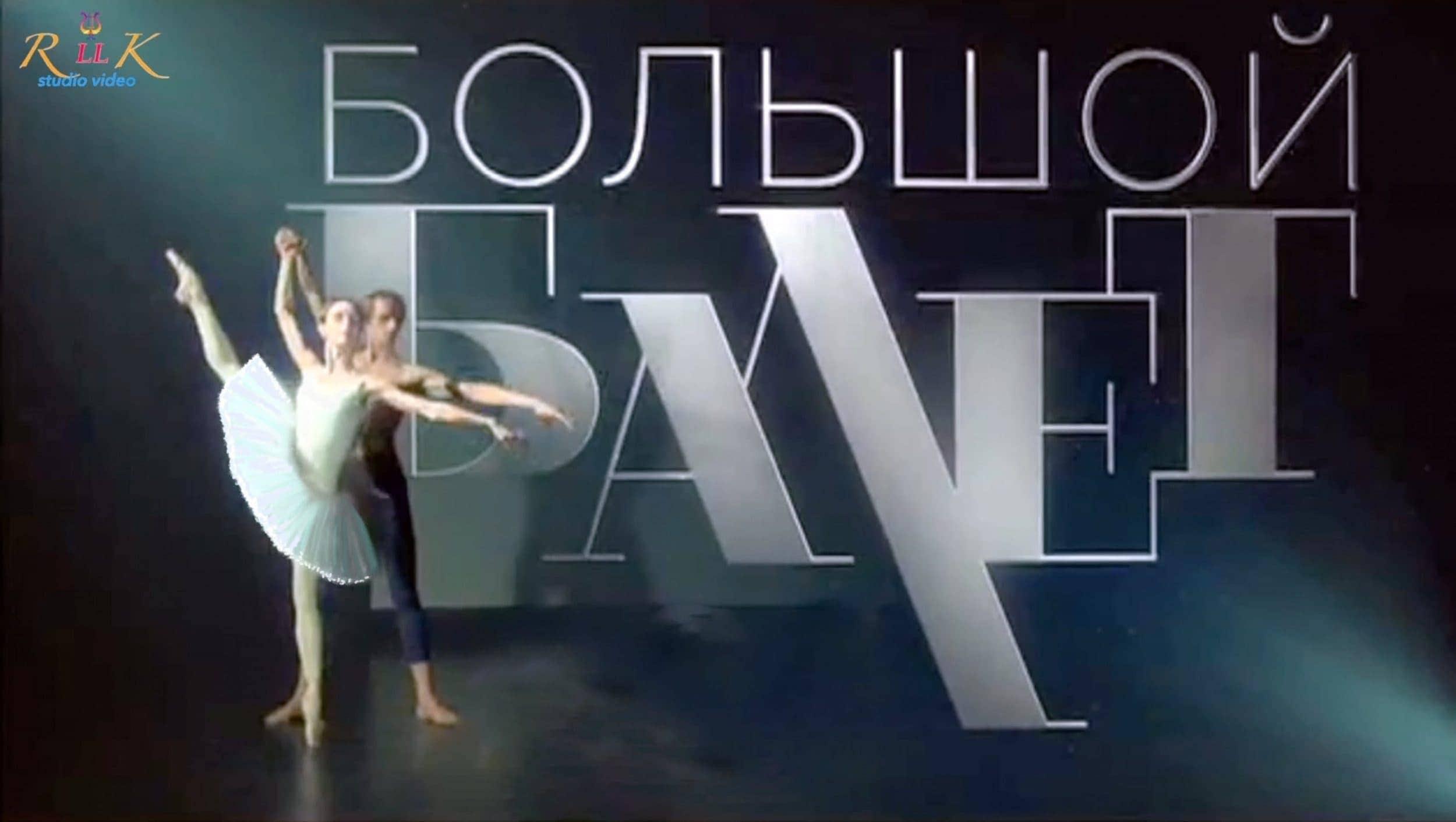На Мосфильме пройдут съёмки проекта «Большой Балет – 2018»