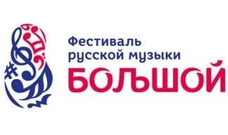 """Фестиваль русской музыки """"Большой"""" подводит итоги"""
