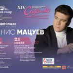 В Зимнем театре города Сочи состоятся концерты XIV Музыкального фестиваля Дениса Мацуева «Crescendo»
