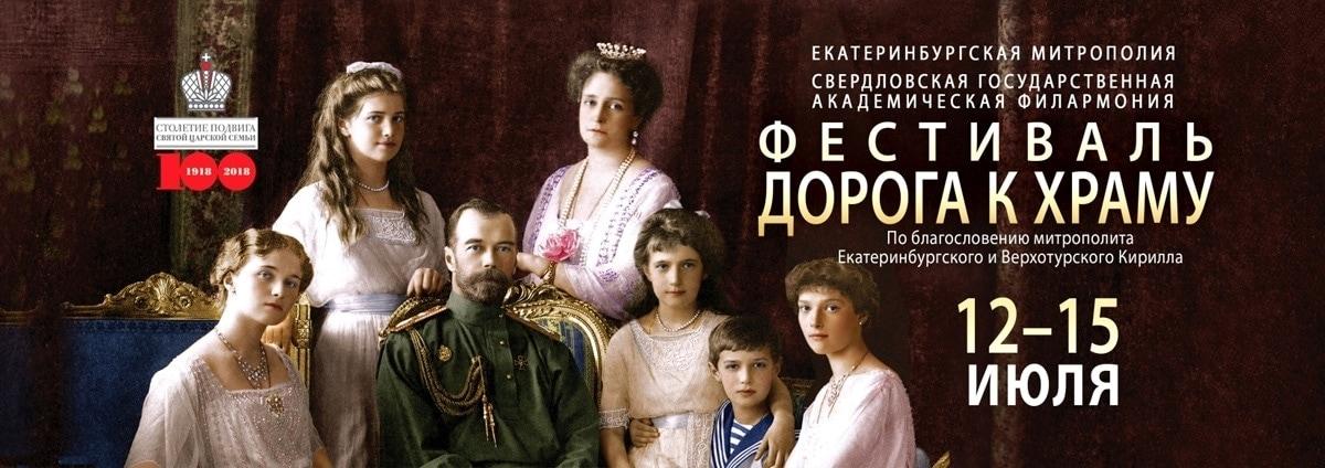 С 12 по 15 июля 2018 Свердловская филармония проводит фестиваль «Дорога к храму»