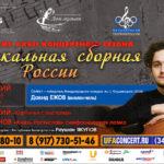 Национальный симфонический оркестр Республики Башкортостан откроет сезон 30 августа