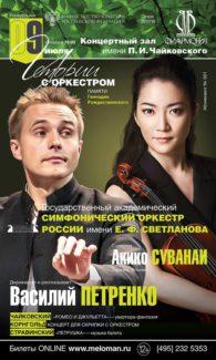 В Москве пройдут концерты, посвященные Геннадию Рождественскому