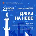 В Петербурге прошёл однодневный фестиваль «Джаз на Неве»