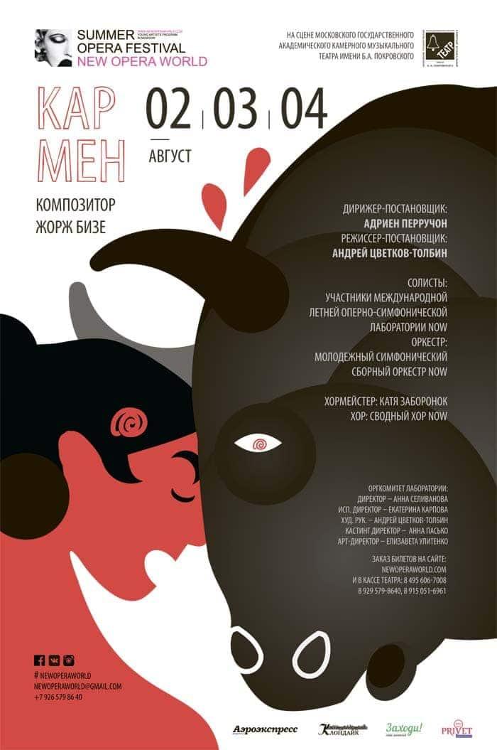 Стартовал III оперный фестиваль New Opera World