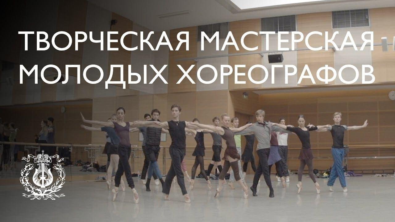 Молодые хореографы представили свои работы на сцене Мариинского театра