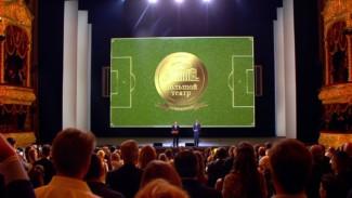 Звезды оперы и балета дали концерт в честь завершения Чемпионата мира по футболу