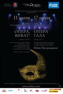 otscompetition 217x325 - Конкурс вокалистов имени Георга Отса