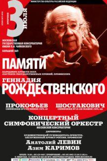 Геннадию Рождественскому посвящается. В Московской консерватории прошел концерт памяти маэстро